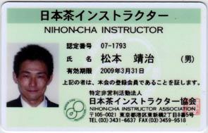 日本茶インストラクター松本靖治