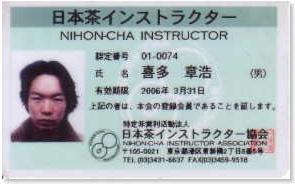 日本茶インストラクター喜多章浩