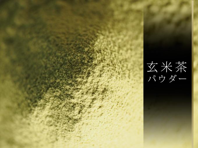 段違いな香ばしさ「玄米茶パウダー」