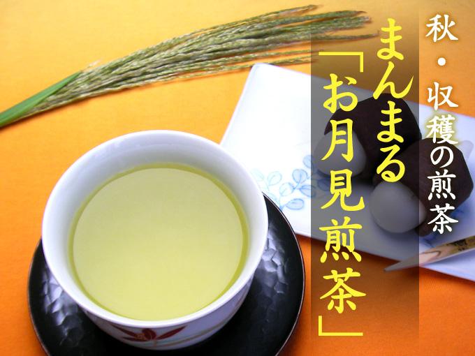 秋の新茶「お月見煎茶」できました!