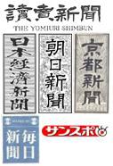 新聞各紙|京都・宇治茶の通販【おぶぶ.com】