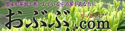 宇治茶専門ショップ【おぶぶ.com】