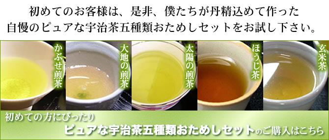 初めてのお客様は、自慢のピュアな宇治茶五種類おためしセットをお試しください。ご購入はこちら