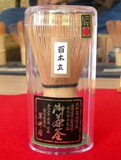 高山茶筅(百本立)