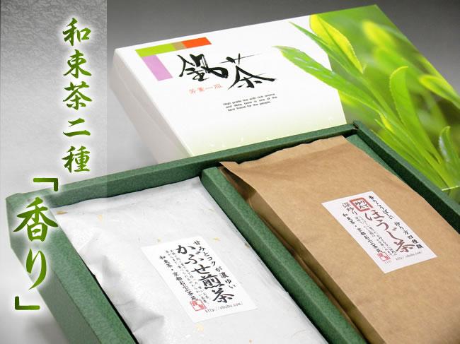和束茶二種「香り」