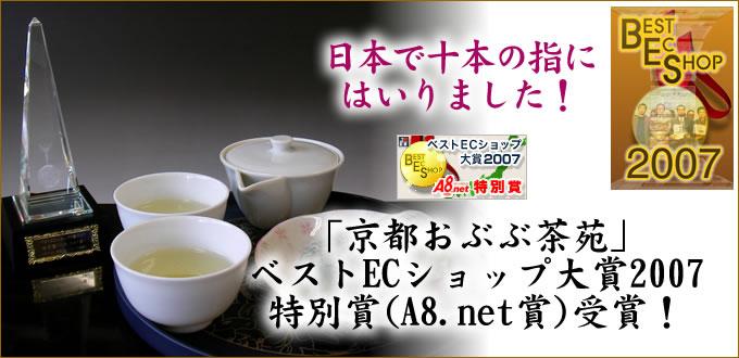 ベストECショップ大賞2007 特別賞(A8.net賞)受賞!)