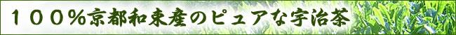 100%京都和束産のピュアな宇治茶