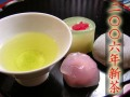 かぶせ煎茶(新茶)