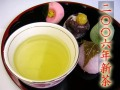うま渋煎茶(新茶)