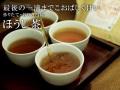 炒り方四種類・香りこうばしい「ほうじ茶」